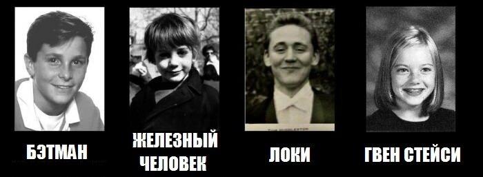Супергерои в детстве