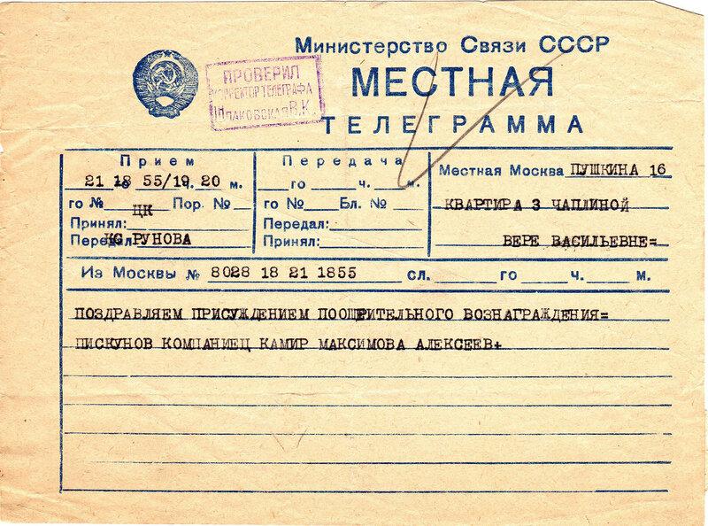 Бланк Телеграммы Тг-12
