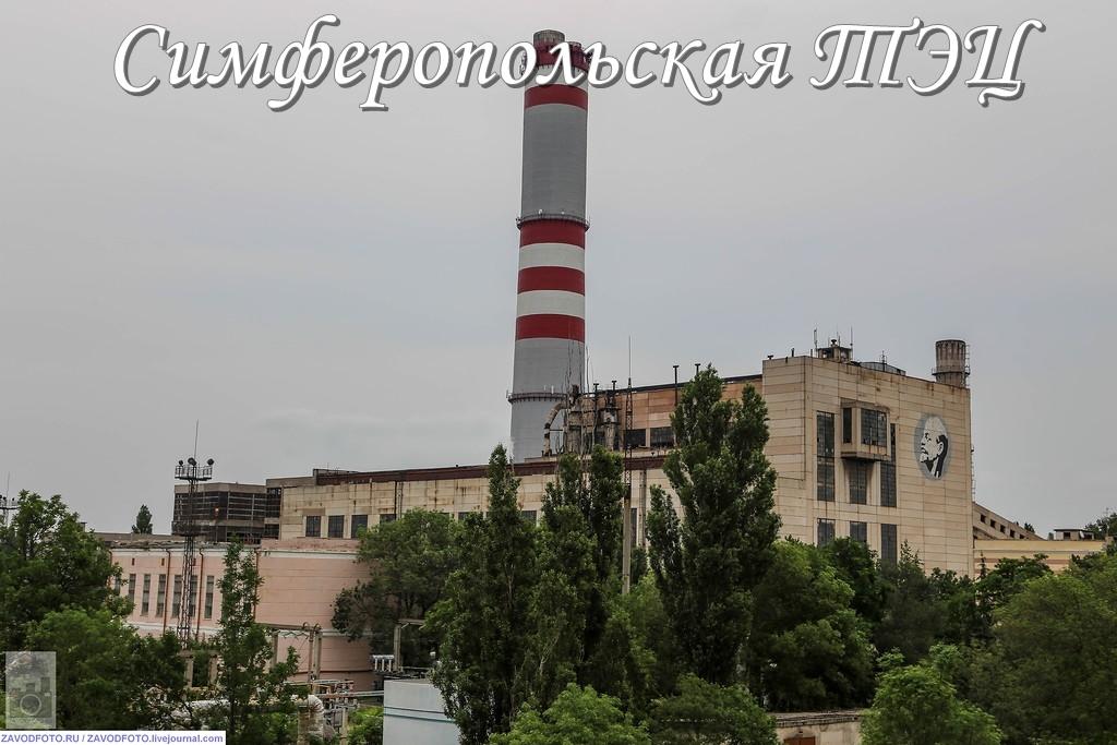 Симферопольская ТЭЦ.jpg