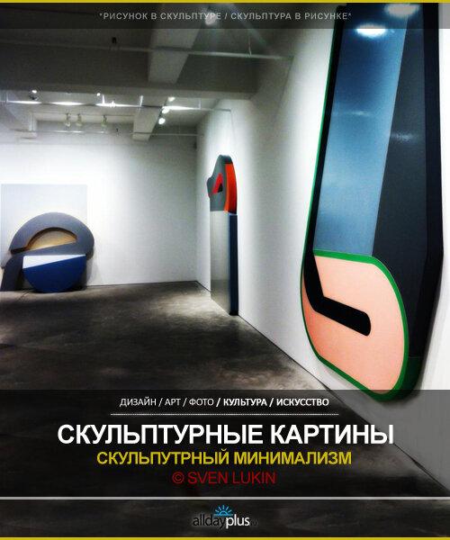 Скульптурно-картинный минимализм / Sven Lukin. 10 необычностей