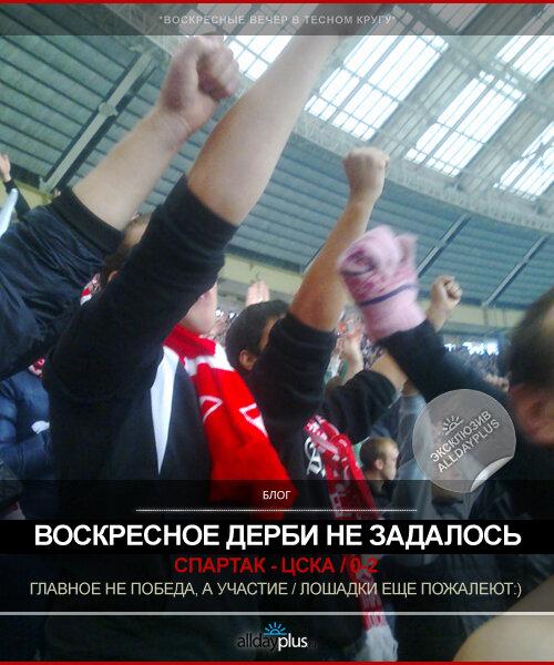Воскресное дерби. Спартак - ЦСКА. Не удалось, ибо 0-2((