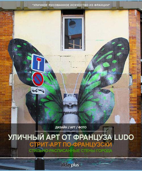 [суб]культура: Граффити по-французски. Живописно-рисованный арт от французского уличного художника Ludo. 21 стрит-работа.