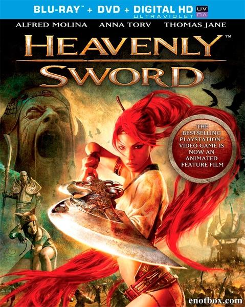 Небесный меч / Heavenly Sword (2014/BDRip/HDRip)