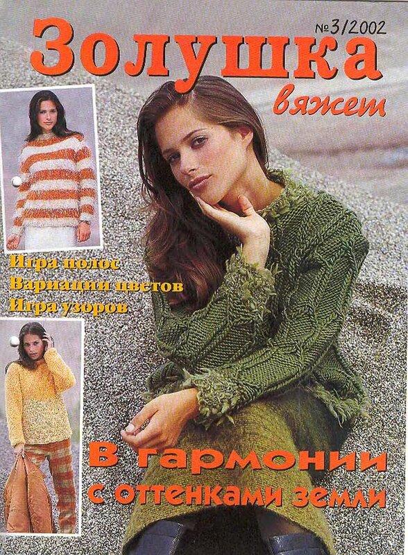 Журнал по вязанию и рукоделию для женщин Золушка.  Множество моделей по вязанию сезонных моделей: вязанные свитера...