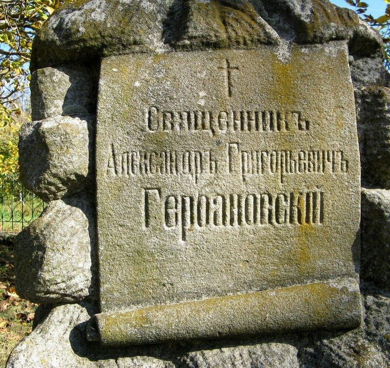 Рудь - старое кладбище (2).JPG