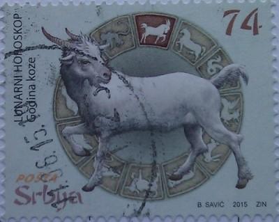 сербия 2015 коза 74