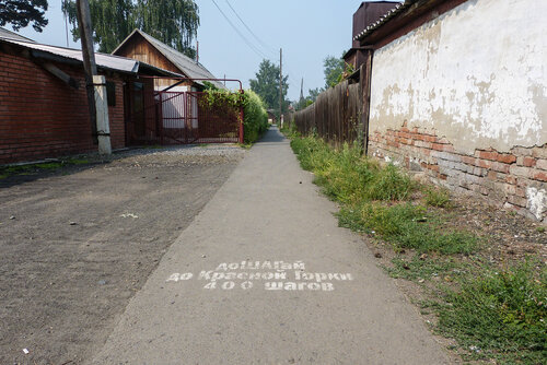 По дороге к Музею Красная Горка в Кемерово фото
