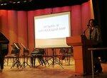 Прензентация дополнительной общеразвивающей программы и учебно-методического комплекса для общеобразовательных школ и детских школ искусств Основы музыкальной культуры.JPG