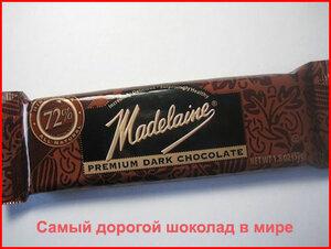 Самый дорогой шоколад в мире