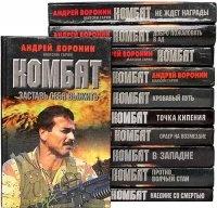 Андрей Воронин в 108 произведениях fb2 72,03Мб