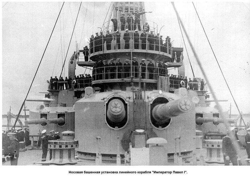 Носовая 10-дм башенная установка линейного корабля «Император Павел I»
