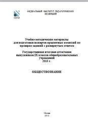 Книга ГИА 2015, Обществознание, 9 класс, Учебно-методические материалы, Лазебникова А.Ю., Котова О.А., Лискова Т.Е.