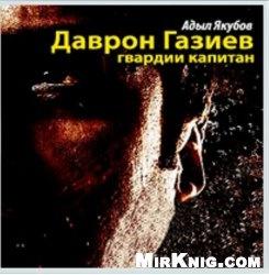 Даврон Газиев - гвардии капитан (Аудиокнига)