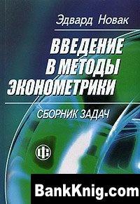 Книга Введение в методы эконометрики