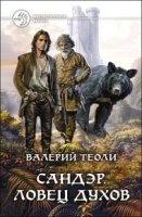 Книга Теоли Валерий - Сандэр. Ловец духов