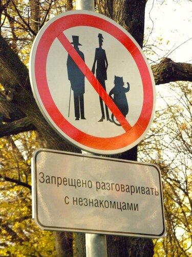 Запрещающий знак на Патриаршем пруду.