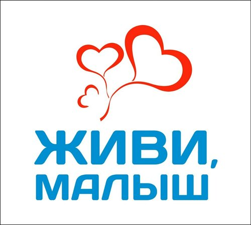 Сто рублей спасут жизнь