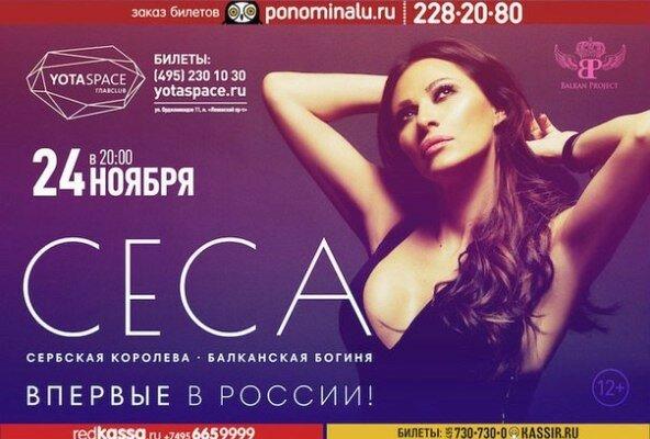 Сербия, Цеца, музыка, культура, концерт