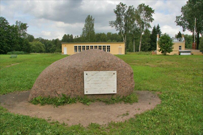 Павловский парк, Памятный камень около бывшего Музыкального вокзала, ныне футбольного стадиона