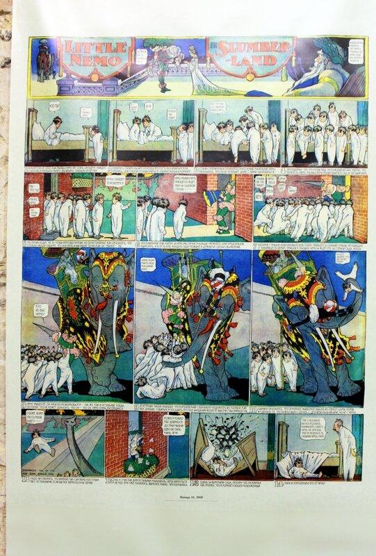 Выставка комиксов