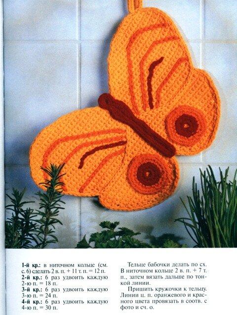 """ну и я , пожалуй, начну с таких приятных мелочей, как прихватки.  Прихватка-бабочка (Анна Тимаер  """"нарядные..."""