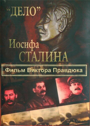 Дело Иосифа Сталина. 4 Удары и контрудары