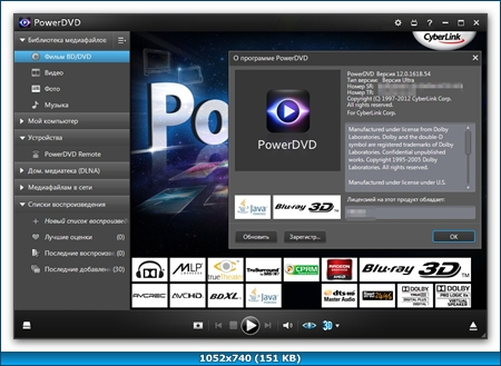 CyberLink PowerDVD Ultra 12.0.2118a.57 Multilingual - Русский