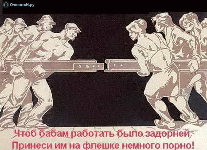 А именно: Не как-нибудь, а 12 половых заповедей революционного пролетариата