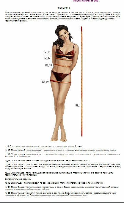 описание измерений