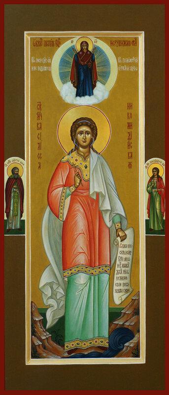 Святая Василисса Никомедийская