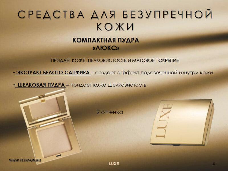 Компактная пудра Avon luxe