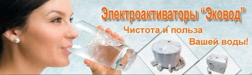 Ионизатор воды водоочиститель Эковод