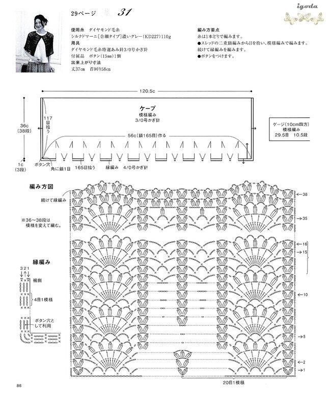 Вязание крючком схемы палантины японские 2