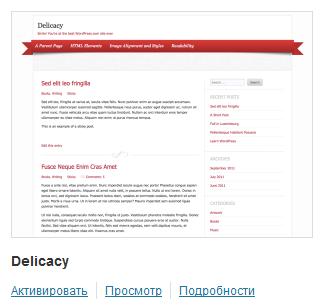 Шаблоны для WordPress