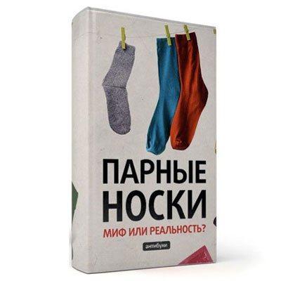 самые интересные современные книги - парные носки