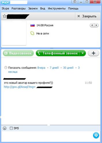 Вирусная рассылка в Skype * Выживание в экстремальных условиях и чрезвычайных ситуациях.