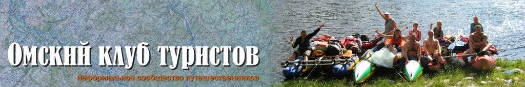 омский клуб туристов,банер