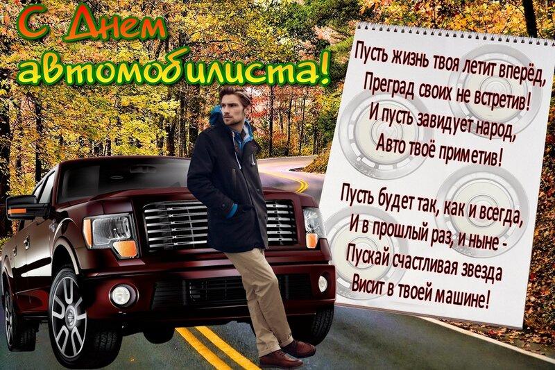 Поздравительные открытки ко дню автомобилистов5
