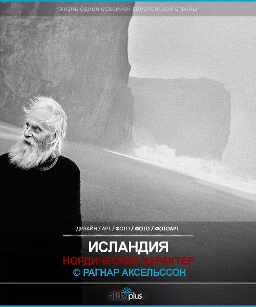 Нордическая Исландия. Черно-белая атмосфера северной Европы - Рагнар Аксельссон. 30 снимков