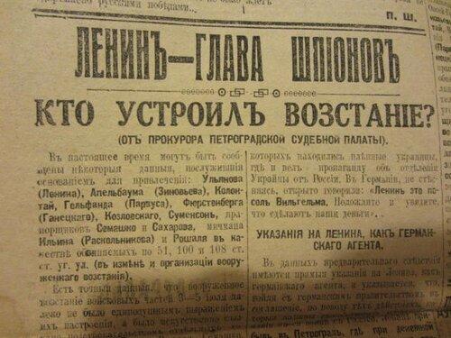 Ленин-глава шпионов.jpg