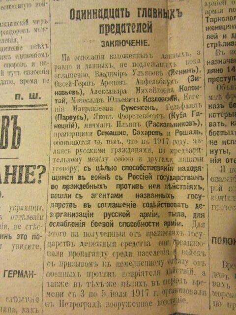О предательстве большевиков.jpg