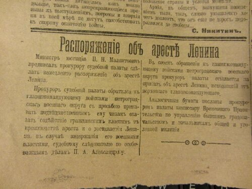 Распоряжение об аресте Ленина..jpg
