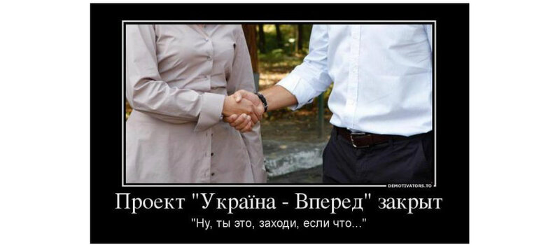 украина вперед