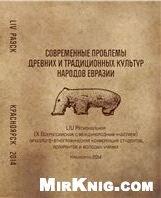 Книга Современные проблемы древних и традиционных культур народов Евразии