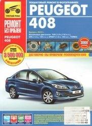 Книга Peugeot 408 выпуск с 2012 г. Руководство по эксплуатации, техническому обслуживанию и ремонту