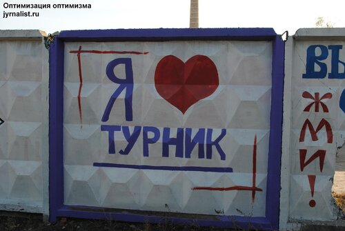 мотиваторы на стене Северодонецк jyrnalist Оптимизация оптимизма