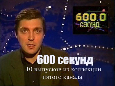 Так это было: 600 Секунд.(10 выпусков 1989-1993 гг) IPTVRip