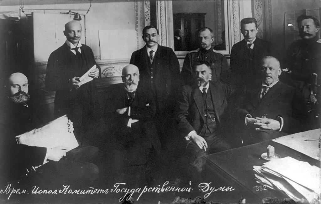 Члены Временного исполнительного комитета Государственной думы. Февраль 1917 г.