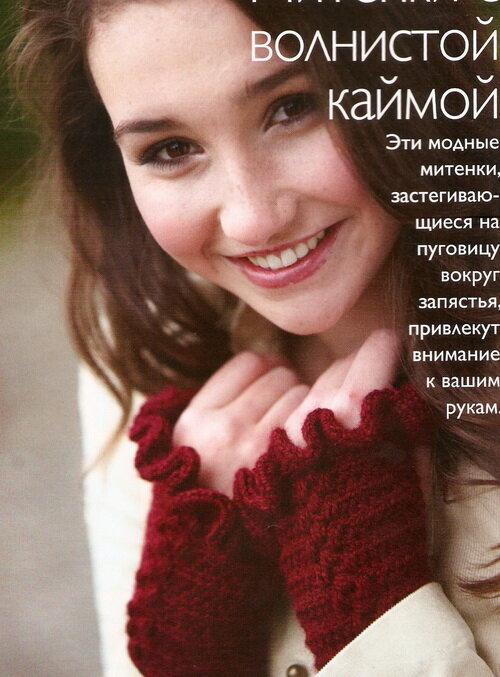 Вязание крючком перчаток, варежек.Схемы вязания бесплатно.