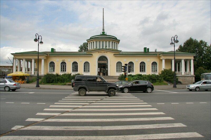 Железнодорожный вокзал Павловска
